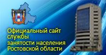 Служба занятости Ростовской области